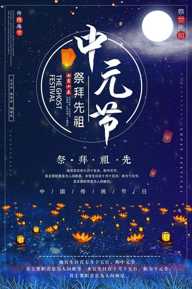 中元节是什么节日由来,中元节的由来