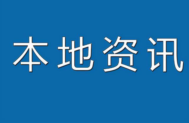 西安举办社会经济运作状况