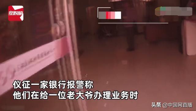 江苏大爷拿着3张十几万存单去取钱,到银行后却当场崩溃,为何? 全球新闻风头榜 第2张