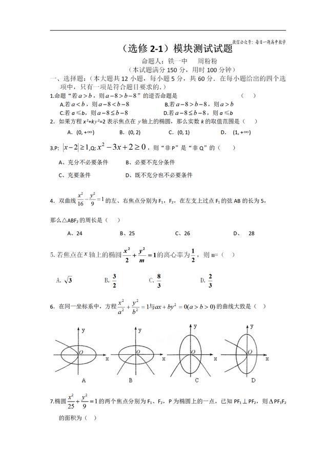 高二数学选修2-1测试试题及答案