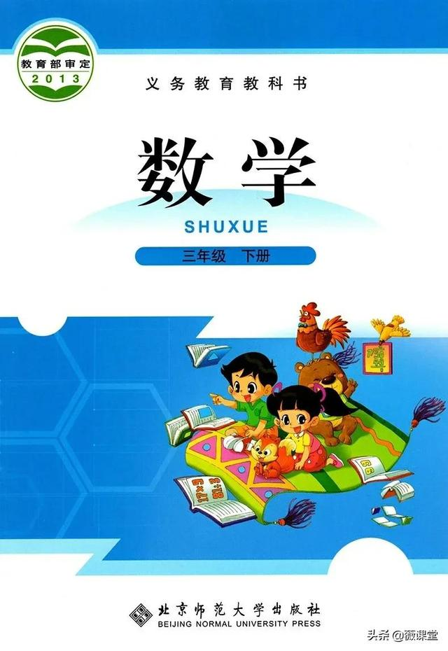 「小学数学」北师版三年级下册《黄冈360°定制课时》