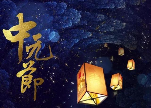 """中元节是什么节日,中元节为何叫""""鬼节""""?老祖宗留下五大习俗,年轻人已经少有人知"""