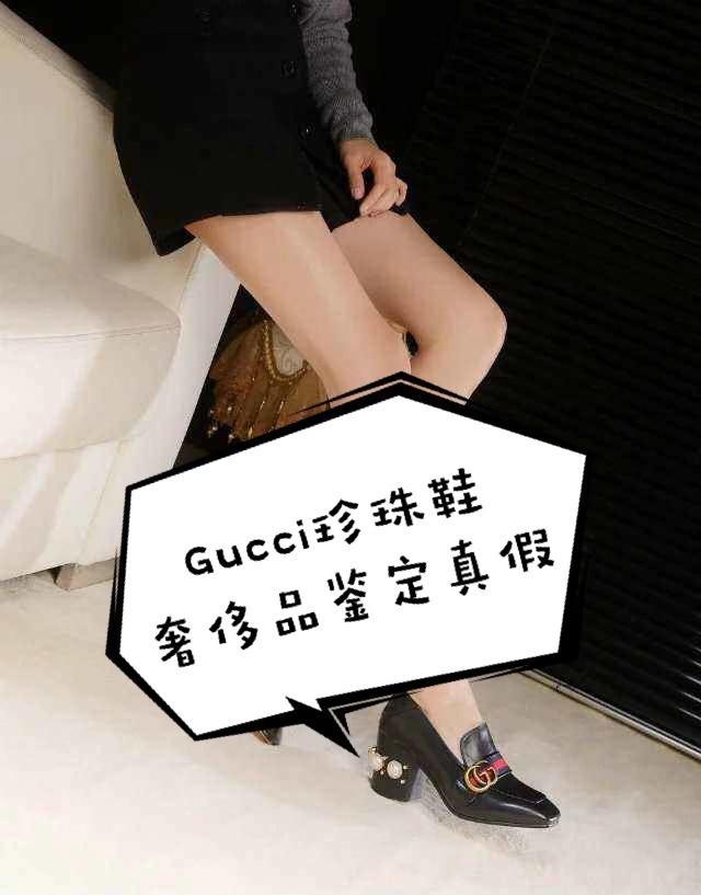 奢侈品鉴定真假|Gucci珍珠鞋鉴定奢侈品辨别真伪实用干货