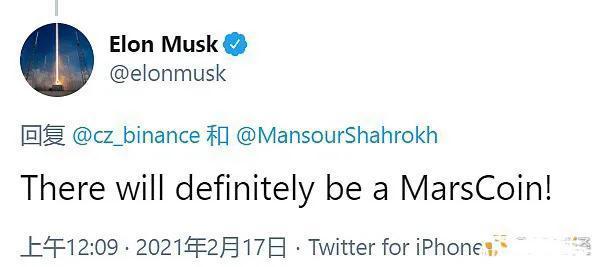 埃隆马斯克回复有兴趣爱好发售MarsCoin(虚似数字货币)