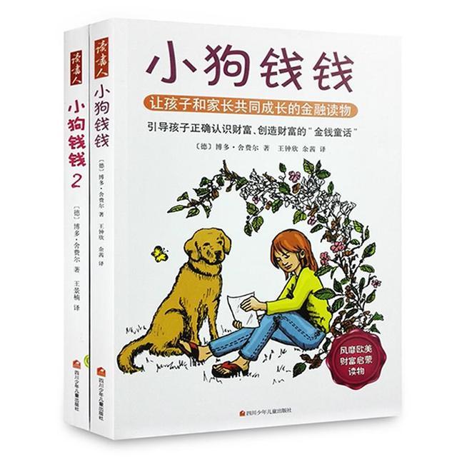它是一本亲子共读的理财书