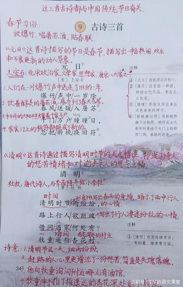 3月份的节日,三年级语文下册第九课《古诗三首》,了解我国有哪些传统节日