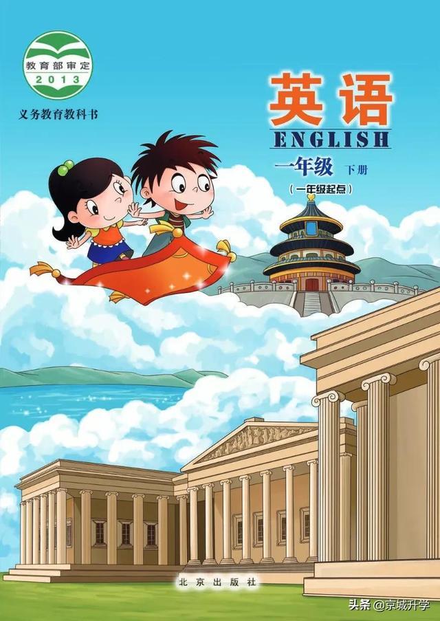 小学一年级英语,北京版(一起点)小学英语一年级下册电子课本