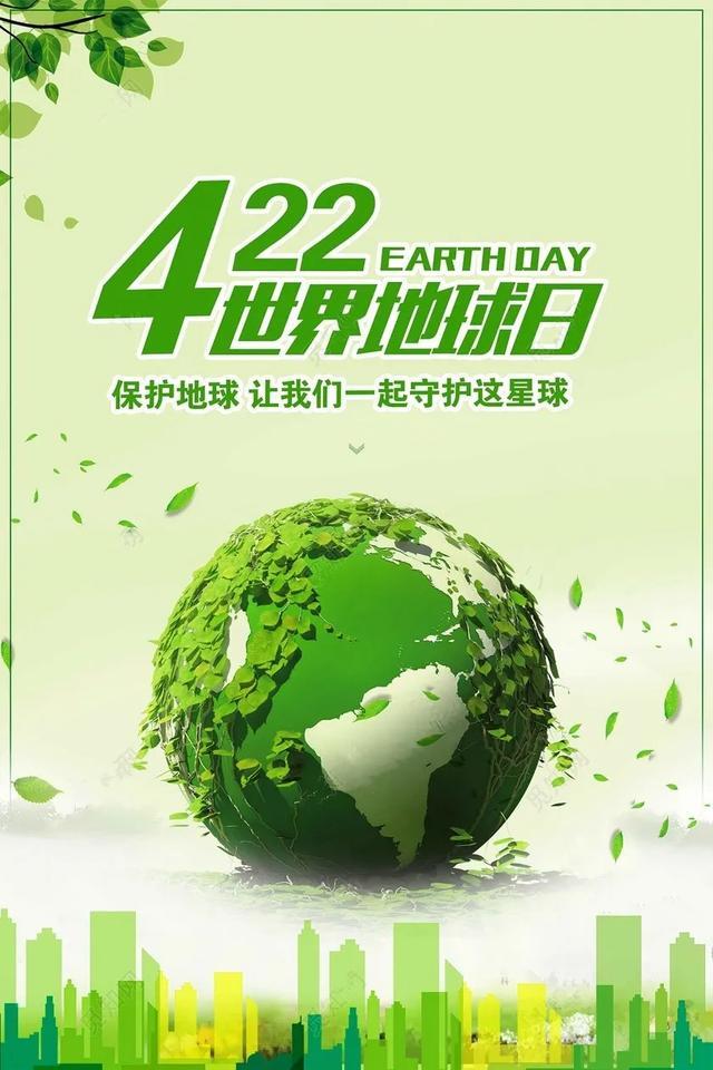 """4月22日是什么节日,4.22世界地球日-----""""珍爱地球,人与自然和谐共生""""。"""