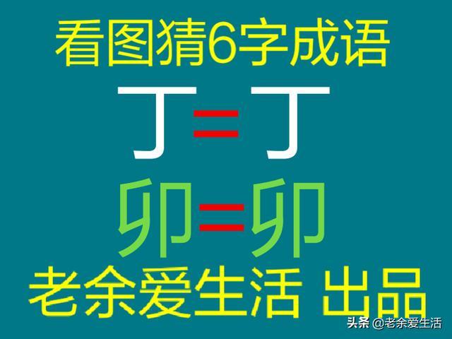 六字成语大全,看图猜6字成语:一份吉样,好运连连;一份祝福,全家幸福!