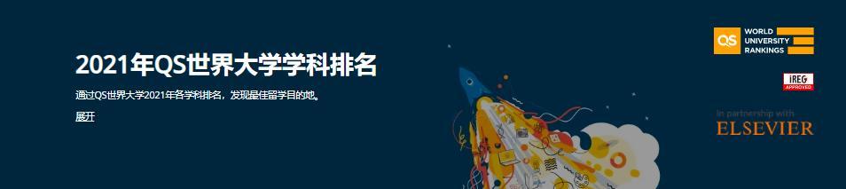 全球学校排名,2021全球最新大学排名出炉!中国88所高校上榜