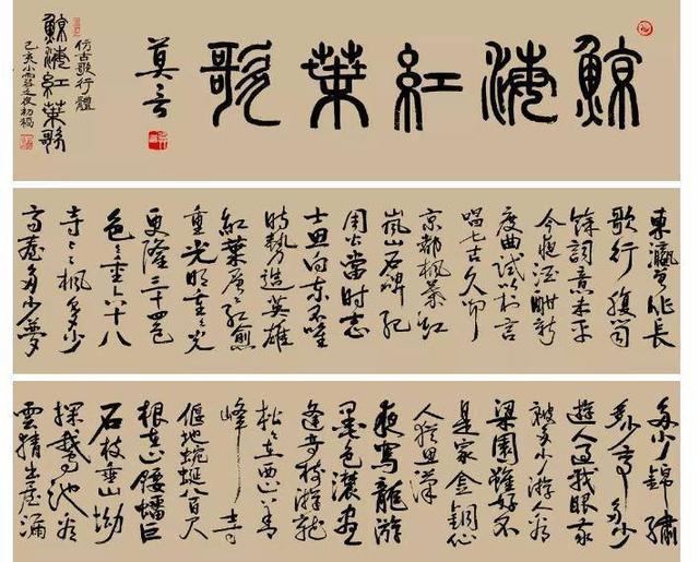 长歌行古诗意思解释,诺贝尔文学奖得主莫言发表七古长诗新作,实在是长……
