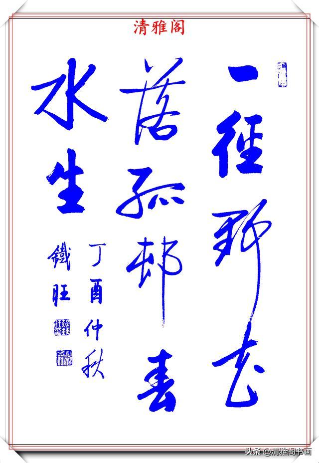 中书协书法大咖郝铁旺,20幅精选行书书作欣赏,