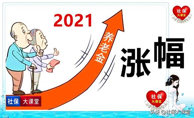 2020年养老保险金总体上涨幅度大于或等于5%,实际的原因