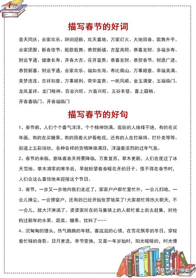 春节日记,干货!关于春节的好词好句好段,优秀作文写作素材,给孩子收藏