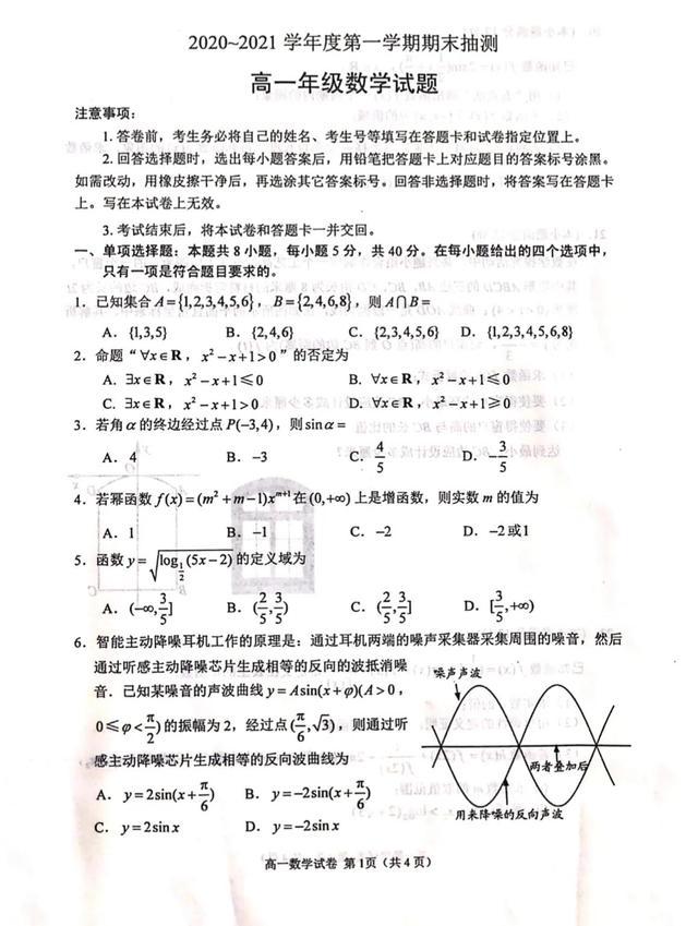江苏省徐州市高一期末抽测数学试题,2021.1