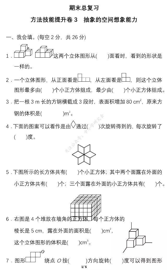 五年级下册数学预习提升卷(3)