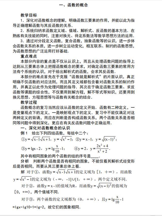 师生共用:高中数学总复习讲义(412页解析)家长转给孩子吧