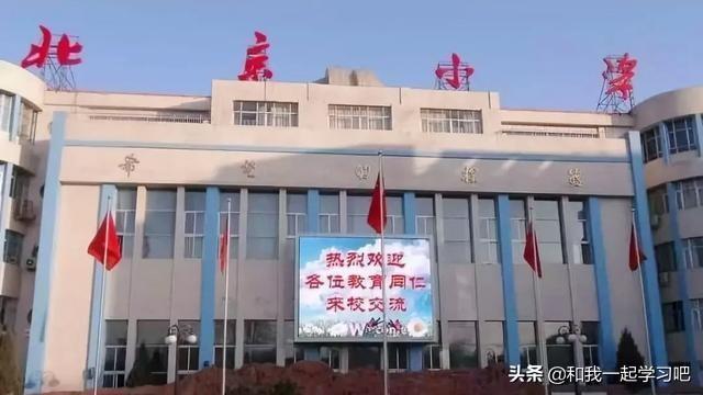 北京第二实验小学,孩子要上小学的家长,关注北京排名前8的小学,看有您相中的吗