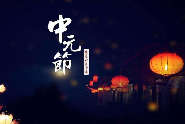 """中元节是什么节日由来,中元节的由来你知道吗?为何它会被称为""""鬼节"""""""