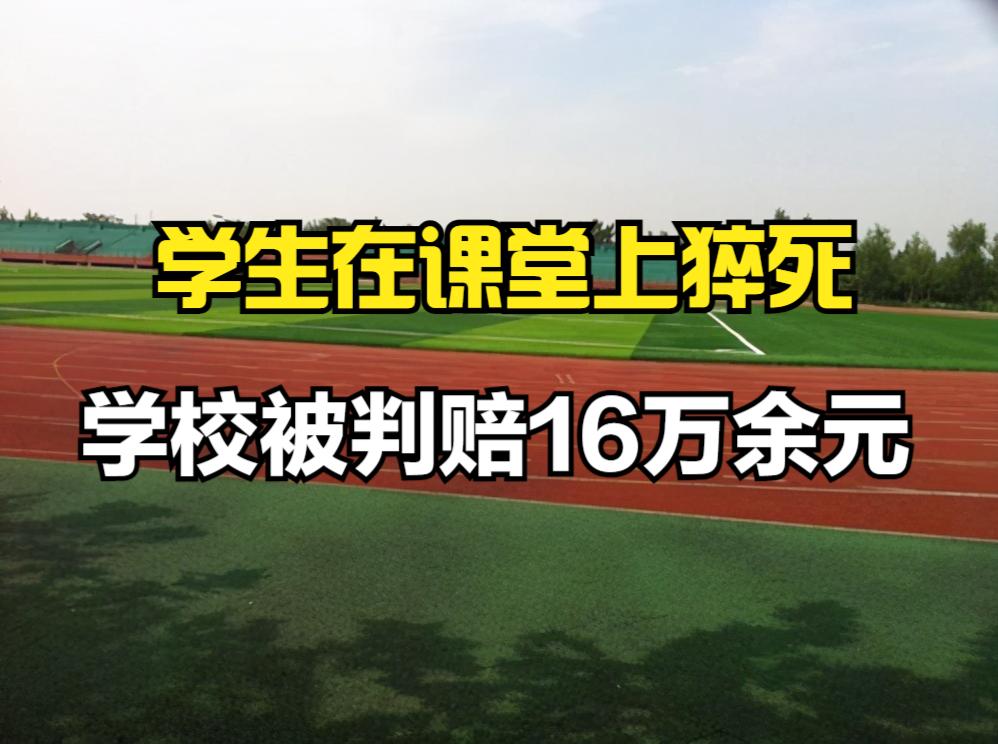 安徽淮南初中生课堂猝死,学校被判赔偿16万余元