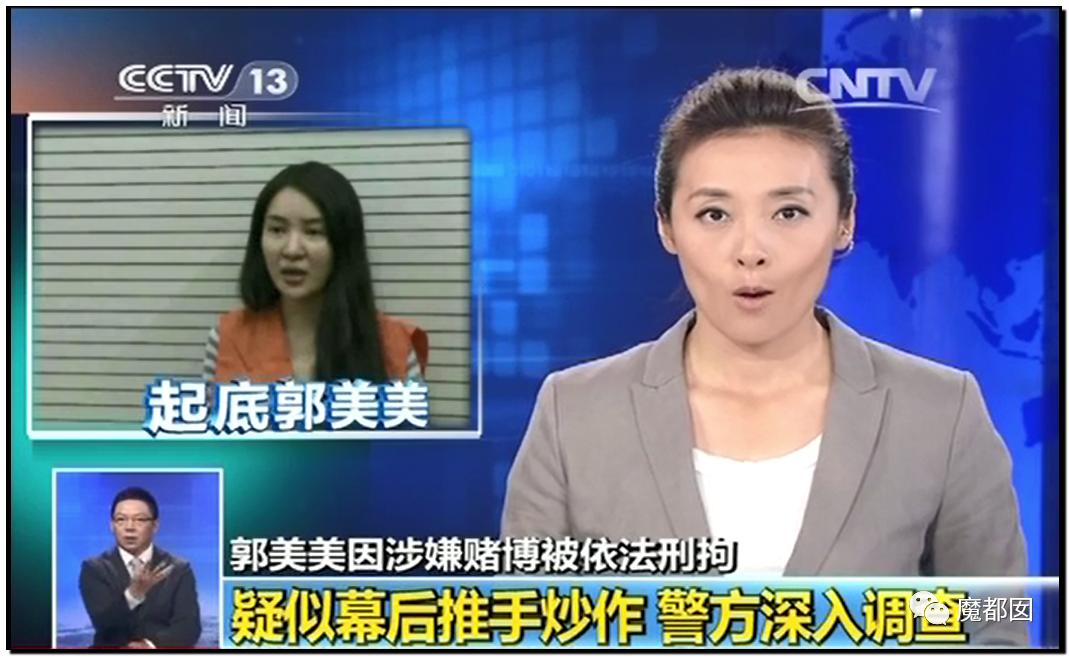 律师谈郭美美再次被抓 不到2年二进宫,这把连假释都没了