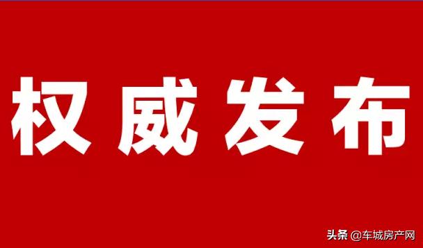 <strong>「2020年12月,十堰主城区新建商品房成交均价6620¥/㎡」</strong><br/>  2020年12月,十堰主城区新建商品房成交均价6620¥/㎡。 环比:-0.41% 同比:0.42%  月份    均价(¥/㎡) 202