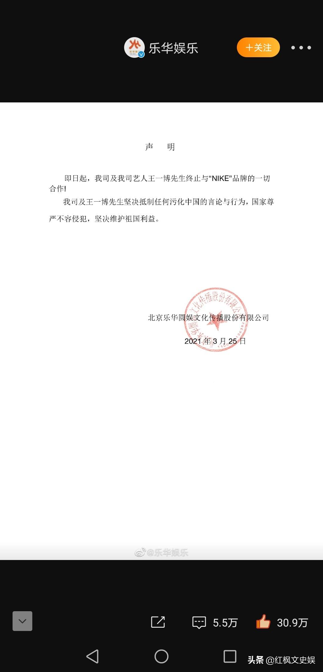 王一博终止与耐克品牌一切合作 挑战中国人底线,乐天的前车之鉴不够