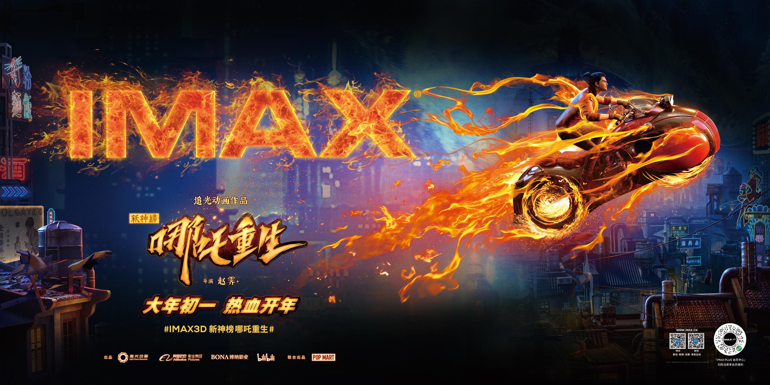 IMAX发布《新神榜:哪吒重生》导演特辑 赵霁推荐IMAX体验国漫视觉奇观