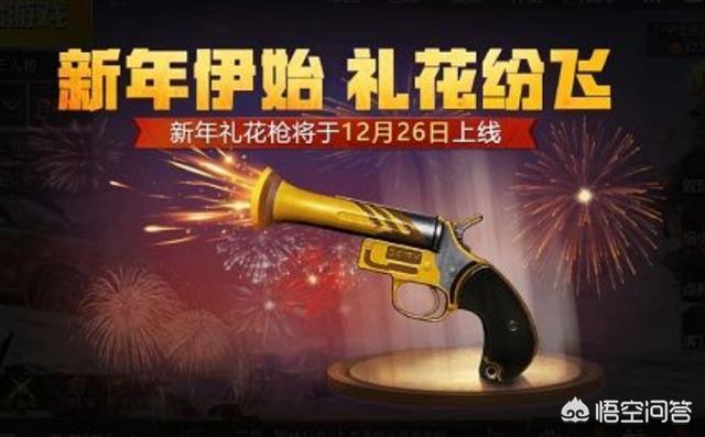 刺激战场新上线的新年烟花枪怎么用?春节期间你们都怎么过?有特别有趣的过法吗?