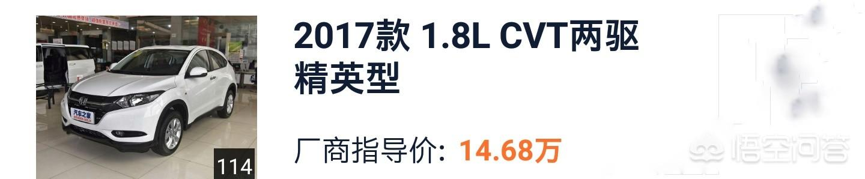 长沙广汽本田缤智1.8T精英版的售价是多少?(图2)