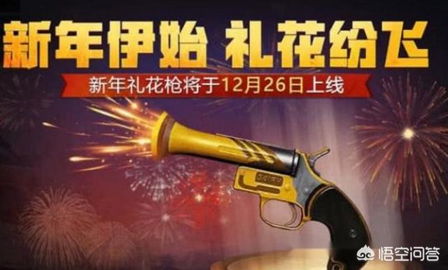 """刺激战场的新年""""礼花枪""""有什么作用?传统除夕夜你那里还放烟花,爆竹吗了?不放怎么过除夕呢?"""