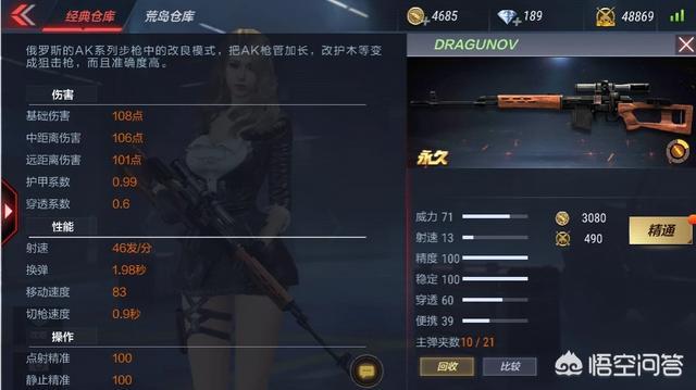 《CF》狙击怎么切换武器速度最快?