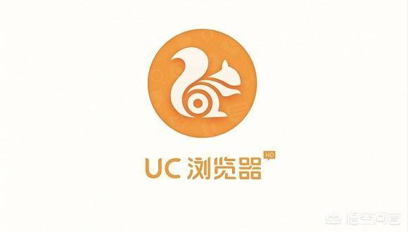 uc搜索,你觉得UC浏览器怎么样?
