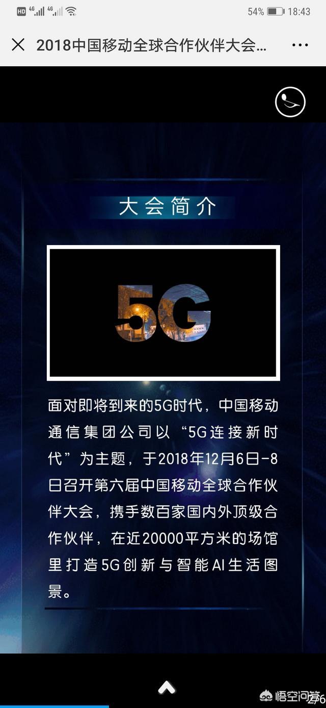 5G时代什么时候到来?