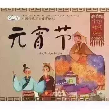 关于元宵节的图画,有什么讲述关于元宵节的绘本书?