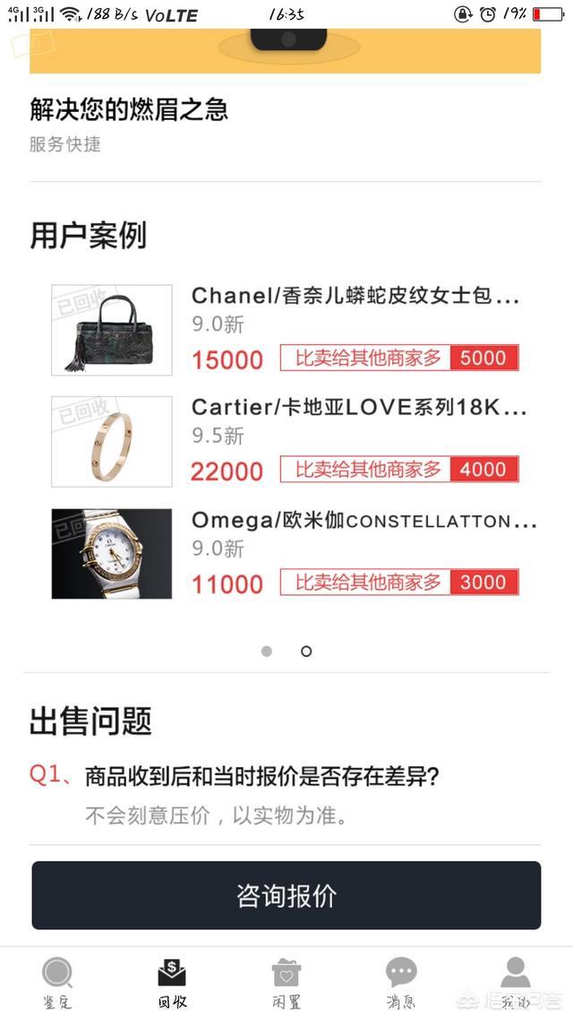 回收二手奢侈品的网站 二手奢侈品店投资多大 哪里有二手奢侈品寄卖的实体店?
