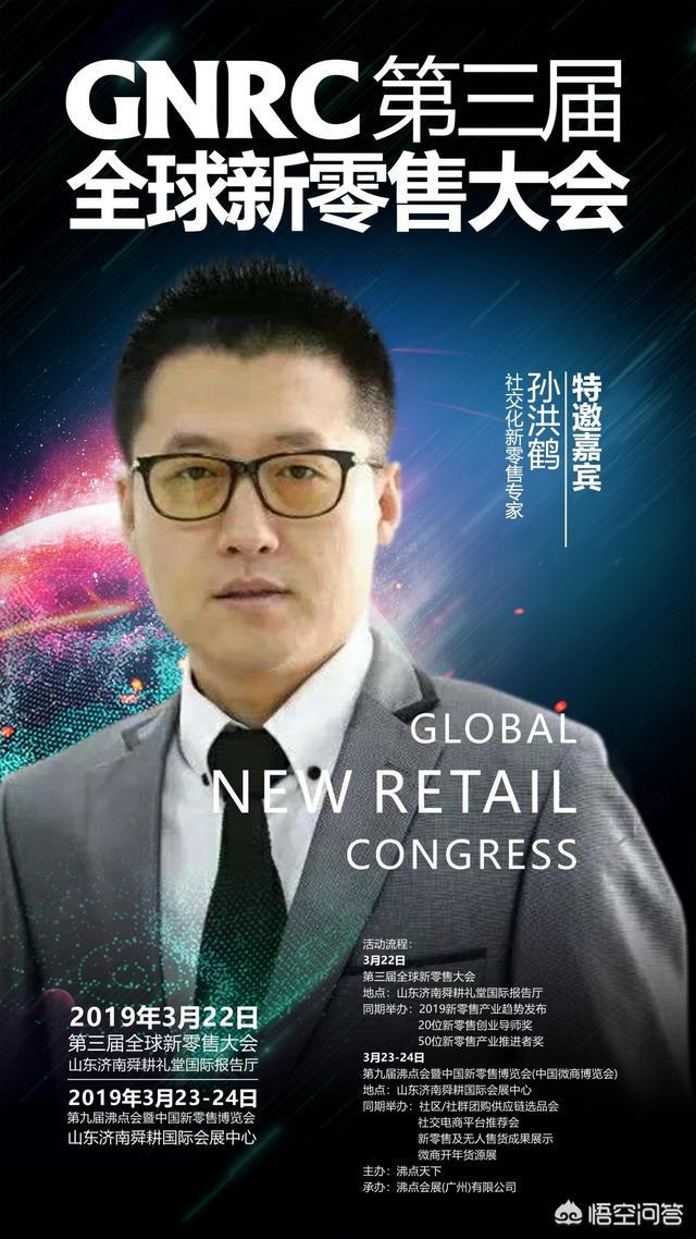 新零售是什么?发展前景如何?
