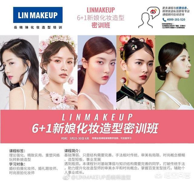 想学化妆,当化妆师,有没有推荐的学校或者地方呀?(图8)