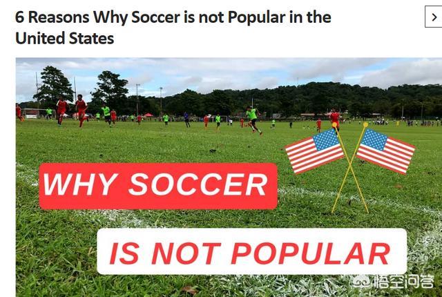 为何不差钱的美国足球水平并不高?