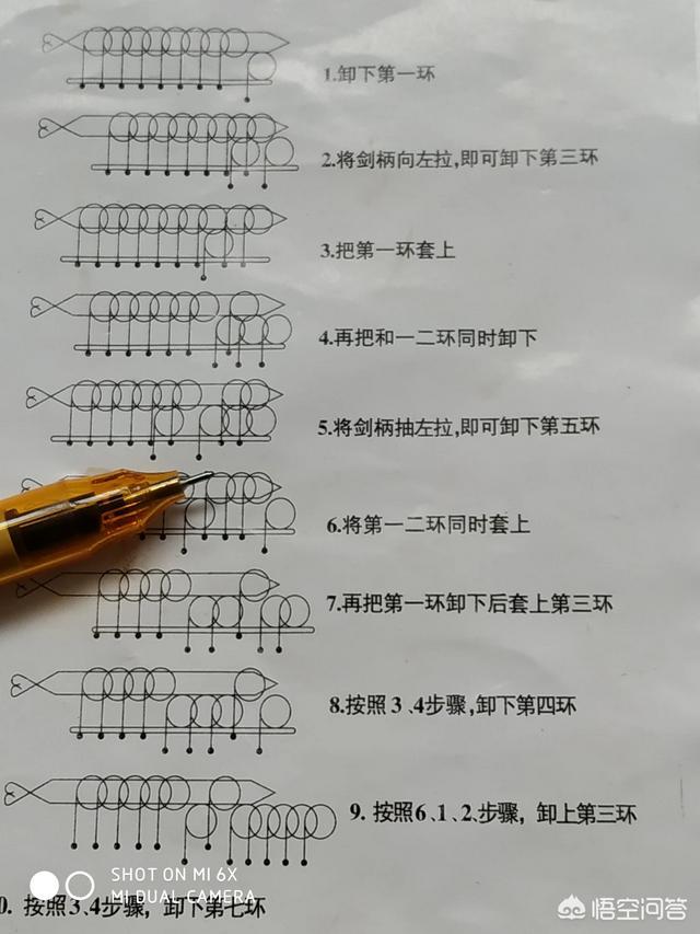 大九连环(大九连环)