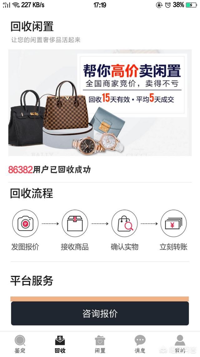 低价的二手奢侈品回收 奢侈品回收一般几折 奢侈品回收价格能达到8折吗?