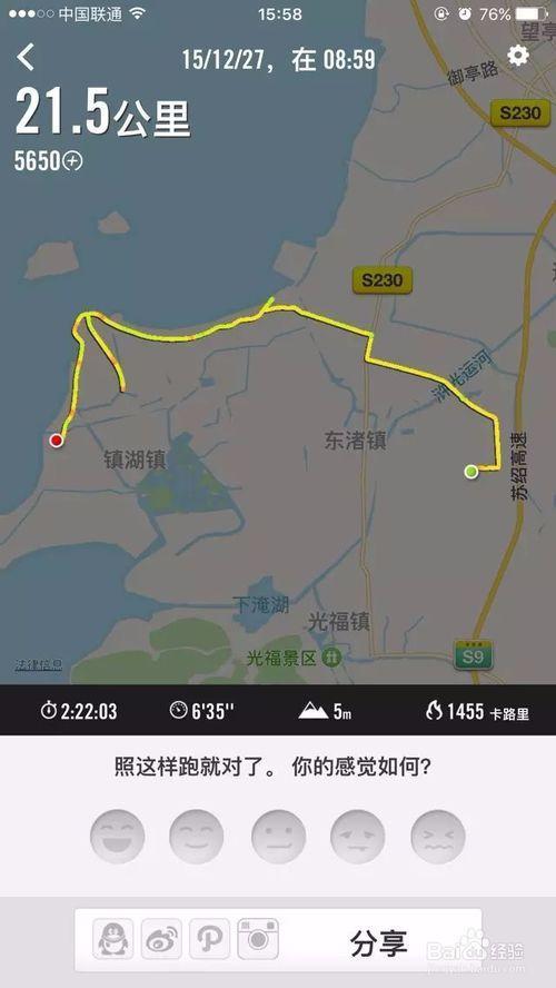 有没有比较好的跑步运动软件推荐?