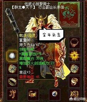 你认为《传奇世界》游戏里战士怎么搭配最经典?