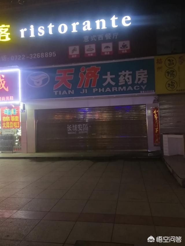 药店图片,哪里有24小时营业的药店?