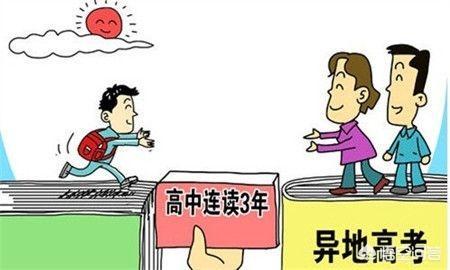 宁夏高考移民政策2021?