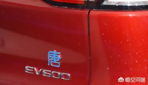 有没有车友关注比亚迪唐EV600这款车,大家觉得如何?