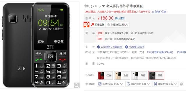 适合老年人手机,有没有适合老年人用的手机?