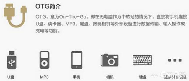 手机OTG是什么功能,怎样使用?