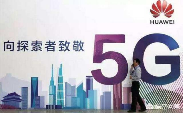 华为的5G技术与美国的5G技术相比如何?