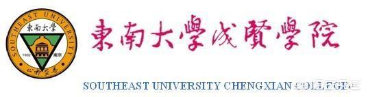 东大成贤学院和南大金陵学院的二本怎么样?
